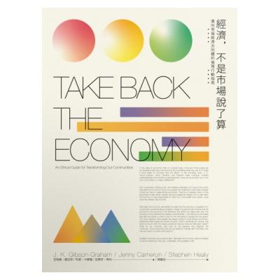 經濟,不是市場說了算:邁向幸福經濟共同體的倫理行動指南  獨立出版聯盟網站